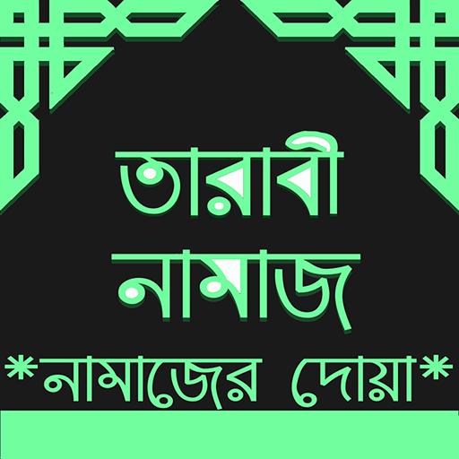 tarabi namaz তারাবী নামাজ app (apk) free download