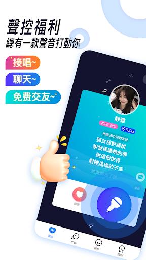 音覓-語音交友,超高顏值聊天遊戲陪玩軟體,尋找附近好聲音 screenshot 1