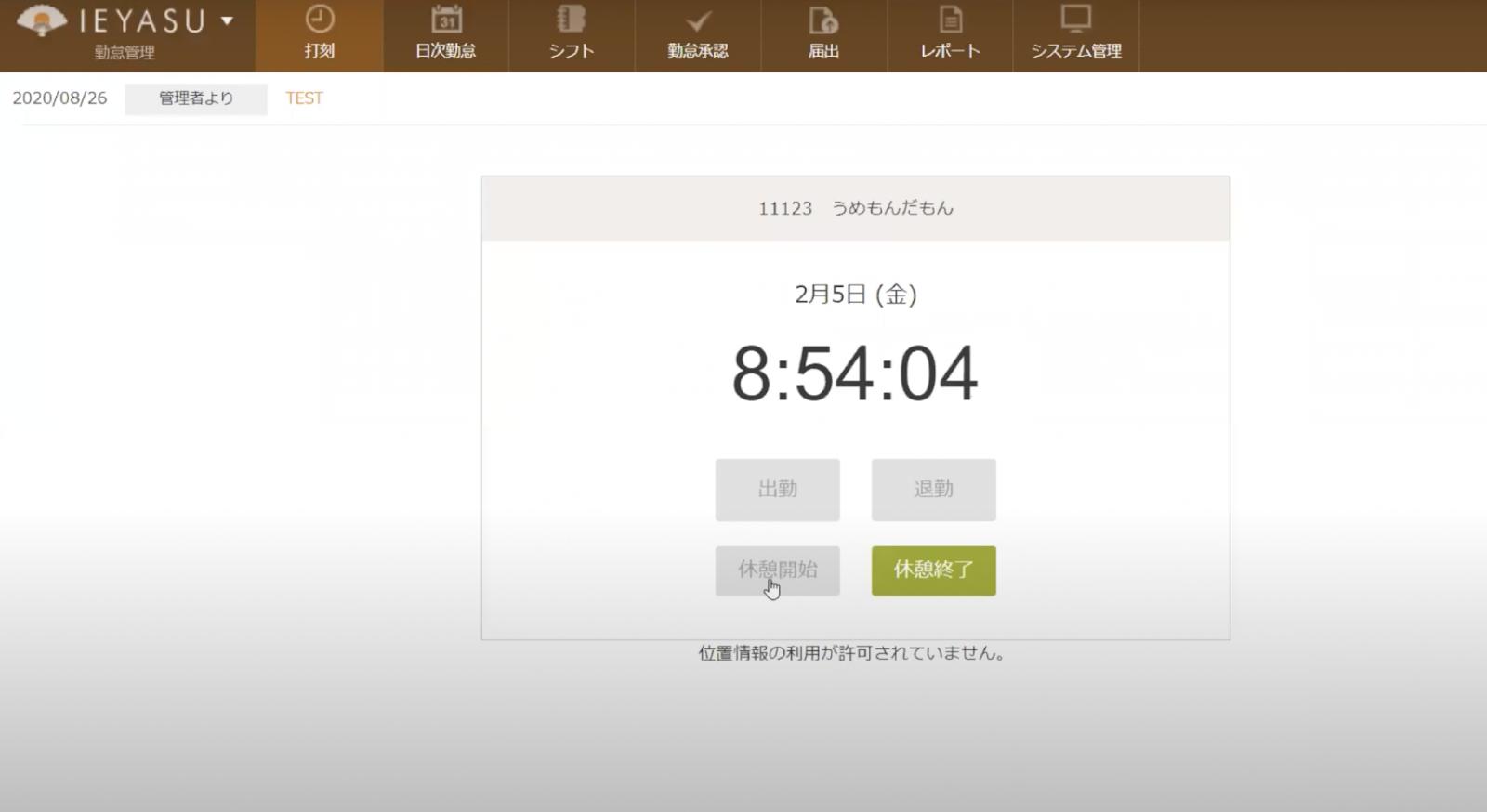 IEYASU打刻画面3