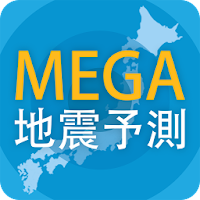 MEGA地震予測 ~村井俊治東大名誉教授による地震予測~