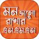 মন ভাল রাখার এসএমএস - Bangla sms Download on Windows