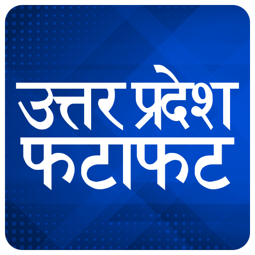ETV Uttar Pradesh (UP) Fatafat Hindi Breaking News