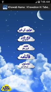 Khawab Nama:Khawabon Ki Tabeer - náhled