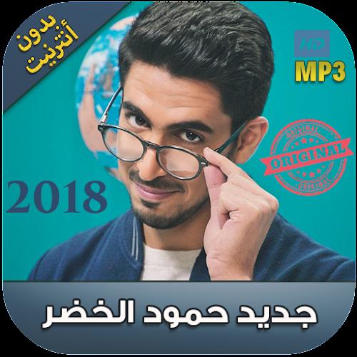 Download اناشيد حمود الخضر بدون نت 2018 Humood Alkhudher