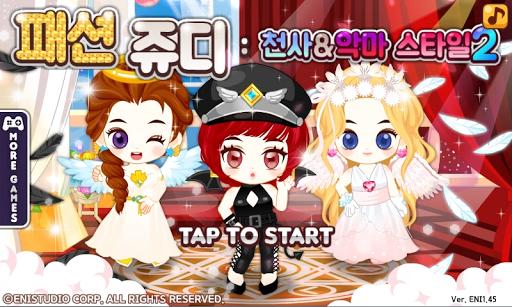 패션쥬디: 천사와악마 2 - 옷입히기 게임