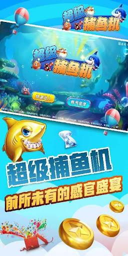 Super Fishing (Catch Fish) 1.0.2 1