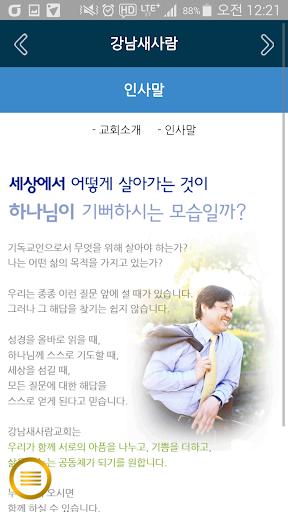강남새사람교회 홈페이지