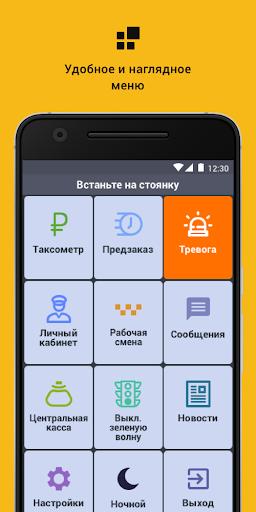 TapTaxi. u0412u043eu0434u0438u0442u0435u043bu044c  screenshots 2