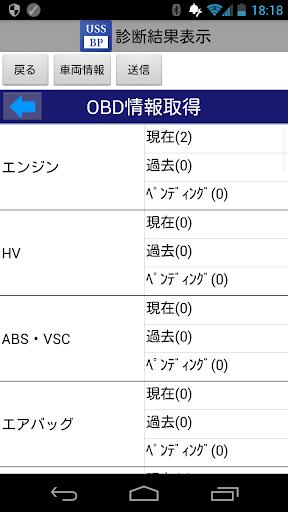 USS-BP@OBD 1.1.4 Windows u7528 5