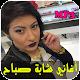 chaba sabah 2018 (app)