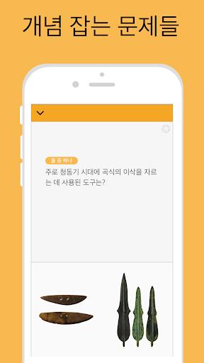 큰별쌤 개념 한국사 체험판
