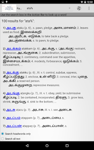 Fabricius Tamil and English- screenshot thumbnail