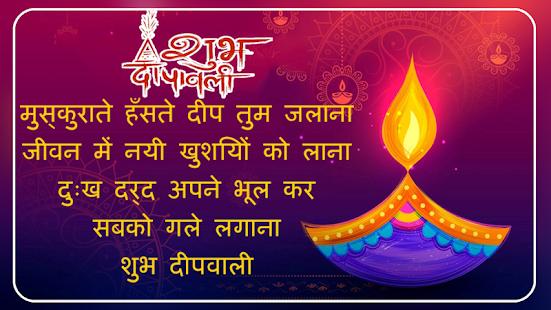 Diwali greetings apps on google play screenshot image m4hsunfo