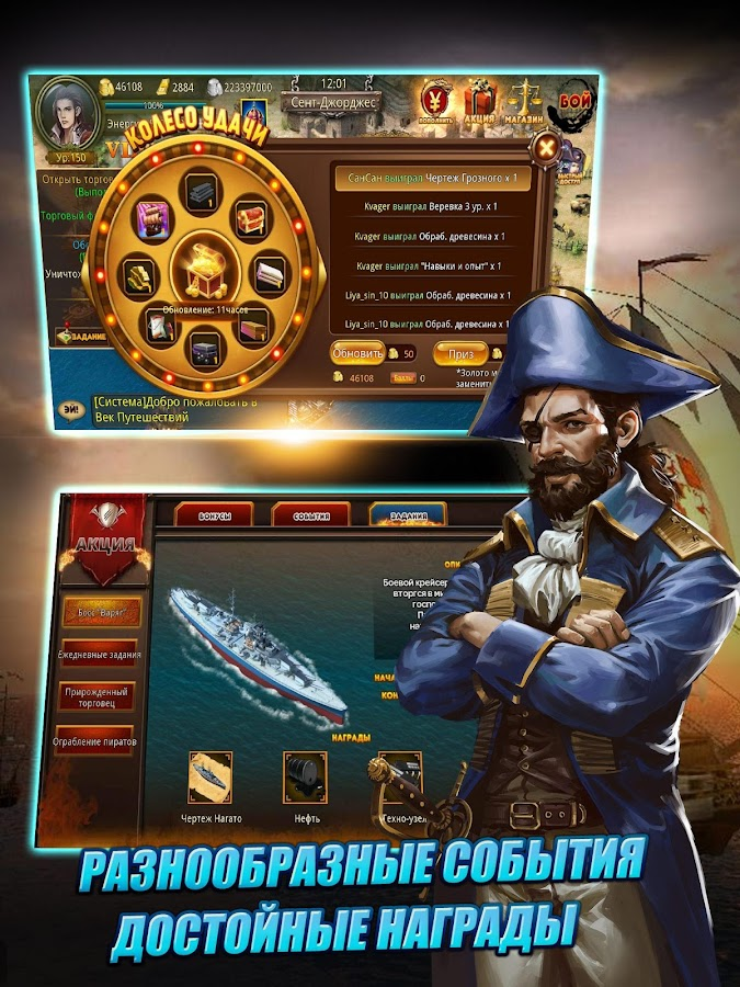 Corsairs: The Ocean Empire- screenshot