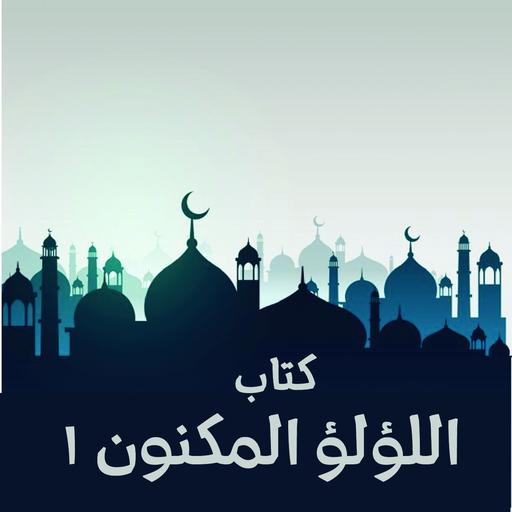 اللؤلؤ المكنون - الجزء الاول (app)