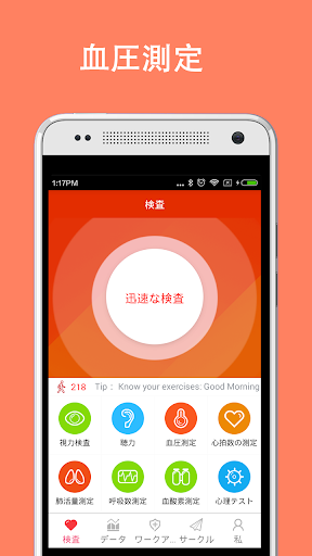 健康診断宝 Pro screenshot