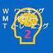WMTワーキングメモリートレーニング2 - Androidアプリ
