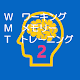 Download WMTワーキングメモリートレーニング2 For PC Windows and Mac
