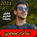 قران بصوت اسلام صبحي icon