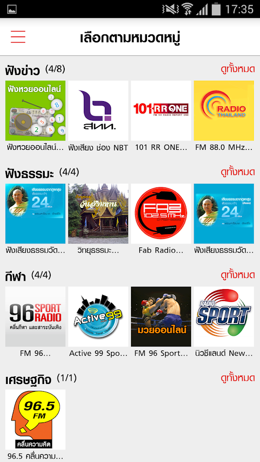 H RADIO- screenshot