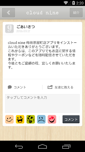 Cloud 9 nine (u6885u7530u8336u5c4bu753au5e97) 2.6.0 Windows u7528 2