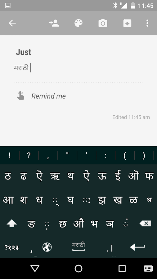 Screenshots of Just Marathi Keyboard for Android