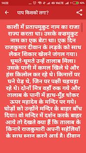 Download Vikram Betal ki Kahaniya For PC Windows and Mac apk screenshot 5