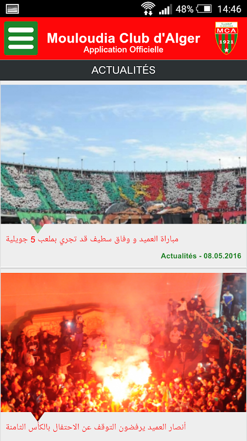 Le Mouloudia- screenshot