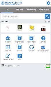 경민대학교 도서관 screenshot 1