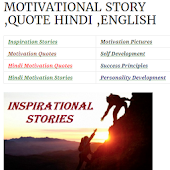 Motivational Story and Quotes