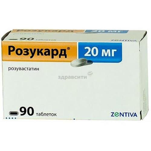 Розукард таблетки п.п.о. 20мг 90 шт.