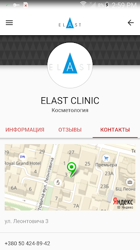 Elast Cosmetology Clinic 10.71.2 screenshots 2