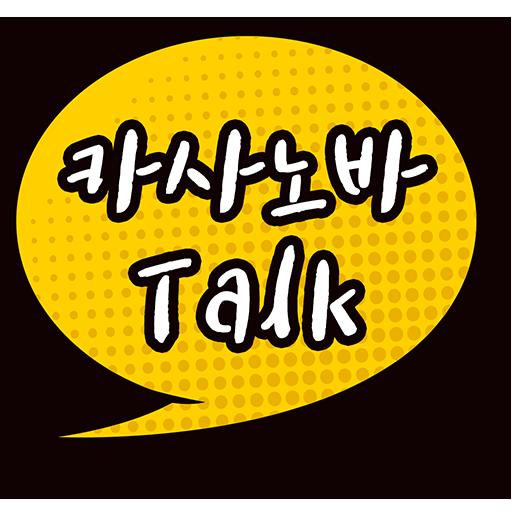 카사노바톡 - 채팅 만남 애인 친구 APK