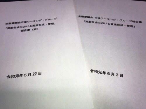 「老後資金2,000万円問題」に思うこと。【(2)レポートの修正前vs修正後】