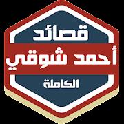 قصائد أحمد شوقي الكاملة APK