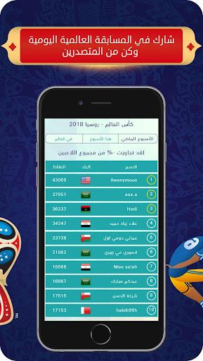Tahadi Wasla - تحدي وصلة 5.1.2 screenshots 2