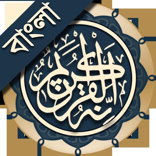কুরআন মাজীদ (বাংলা)   ||   Al Quran Bangla