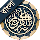 কুরআন মাজীদ (বাংলা)        Al Quran Bangla apk