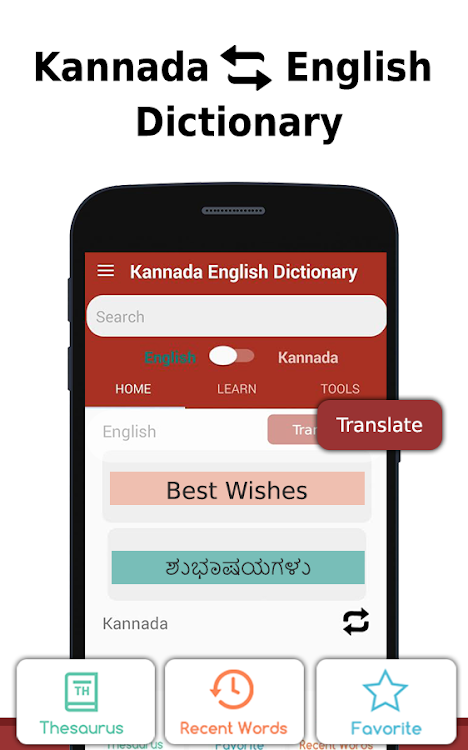 English to Kannada Dictionary & Kannada Translator