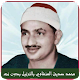 المنشاوي قران كامل بدون انترنت Menshawy Holy Quran Android apk