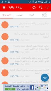 رياضة عراقية Iraq Sports - náhled