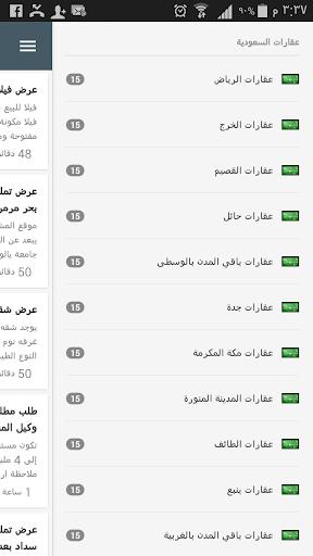 عقارات الخليج والدول العربية