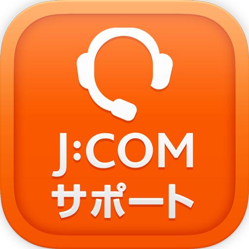 J:COMサポート - 料金確認、よくある質問、QRコード読取
