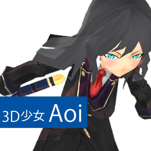3D少女Aoi PrivatePortrait
