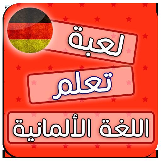 German Language Test Game