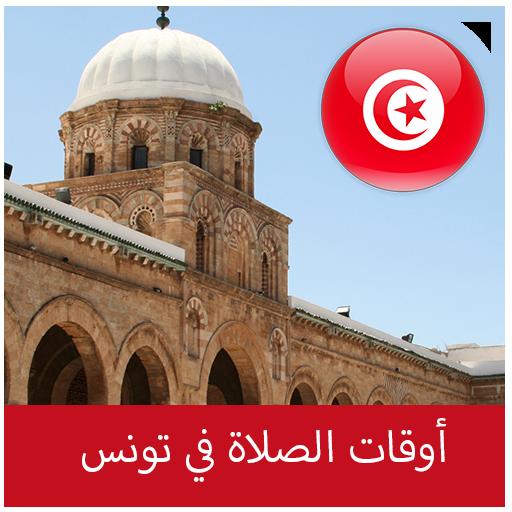 AWKAT SALAT TUNISIE