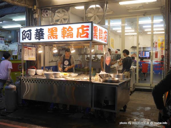 台中阿華黑輪店-阿昌分店@西屯逢甲夜市 : 口味清淡,湯頭還算可以喝