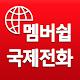 SK국제전화 00700 3천원무료통화 제공