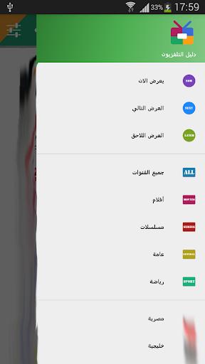 دليل التلفزيون TV Guide 12.6 screenshots 1