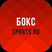 UFC, Бокс, MMA от Sports.ru